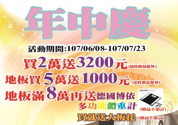 1070608-0723-年中慶-官網