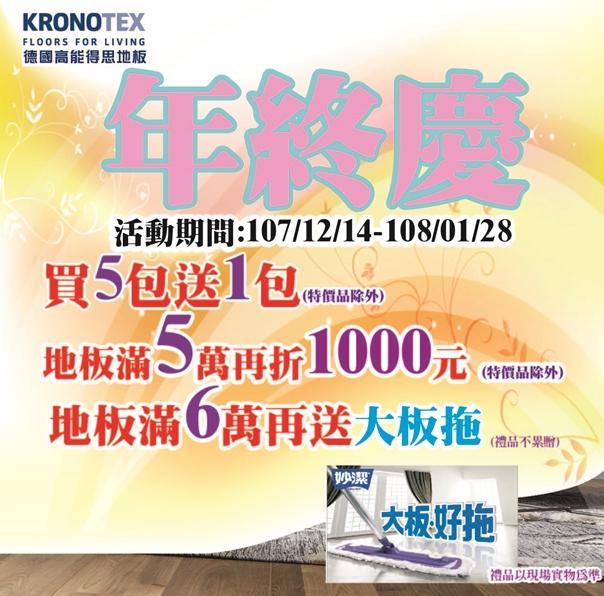 1071214-1080128年終慶DM-A4-官網用-02-02-02