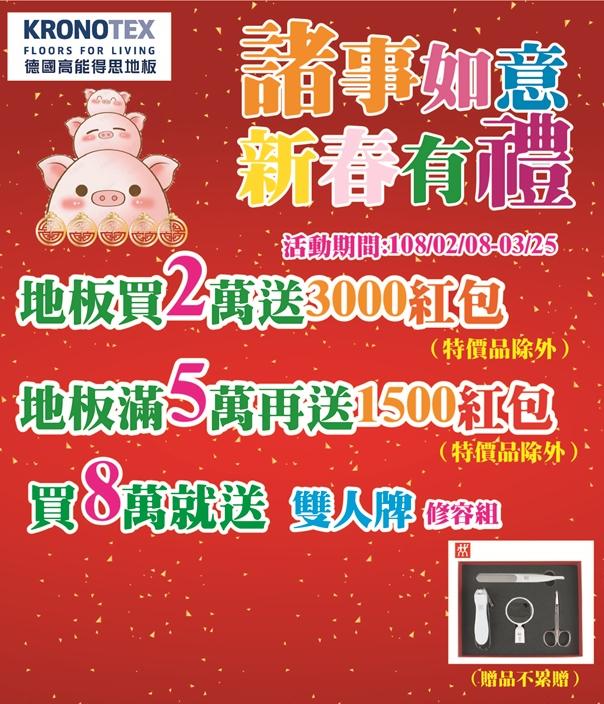 1060127-0313-吉祥如意新春好禮優惠-官網活動
